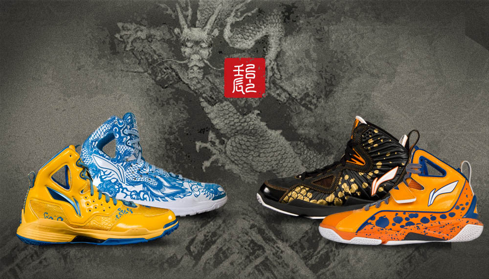 Li-Ning Basketball Year of the Dragon Collection (1)