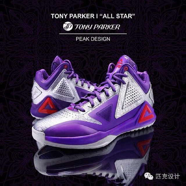 official photos 40427 d6b84 PEAK Tony Parker 1 All-Star Purple (1)