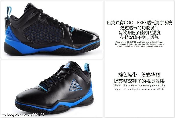 PEAK Jason Kidd 4 Black 2