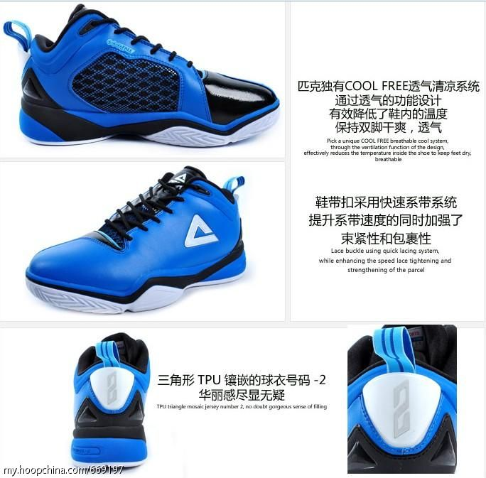 PEAK Jason Kidd 4 Blue 2