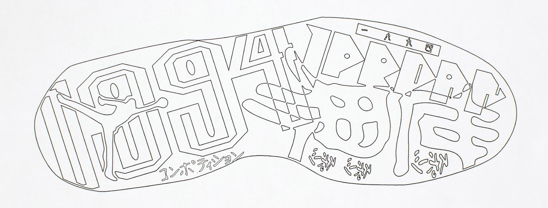 Air Jordan 9 Design Sketch 2