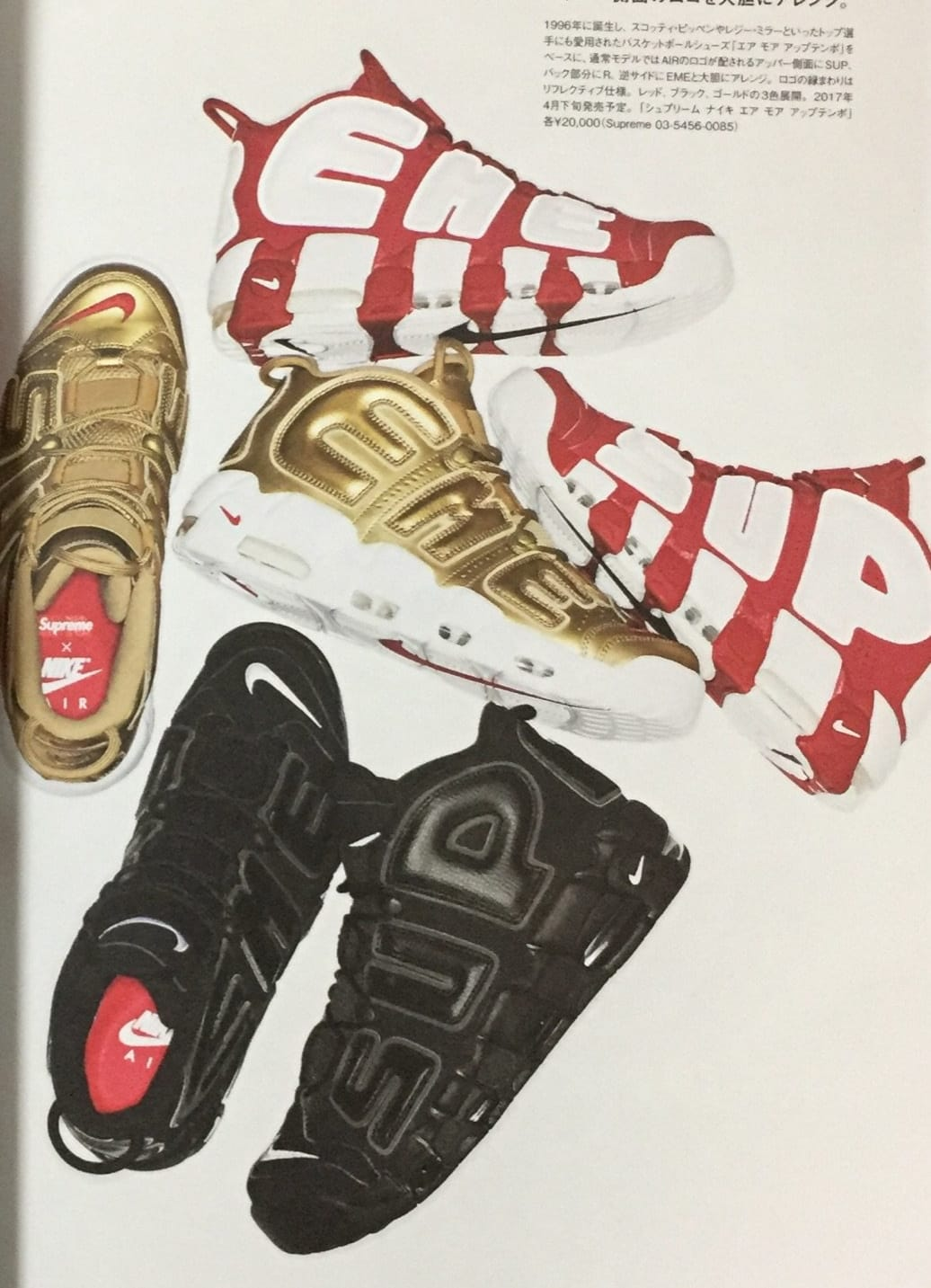 Supreme x Nike Air More Uptempo Shoes Master (3)