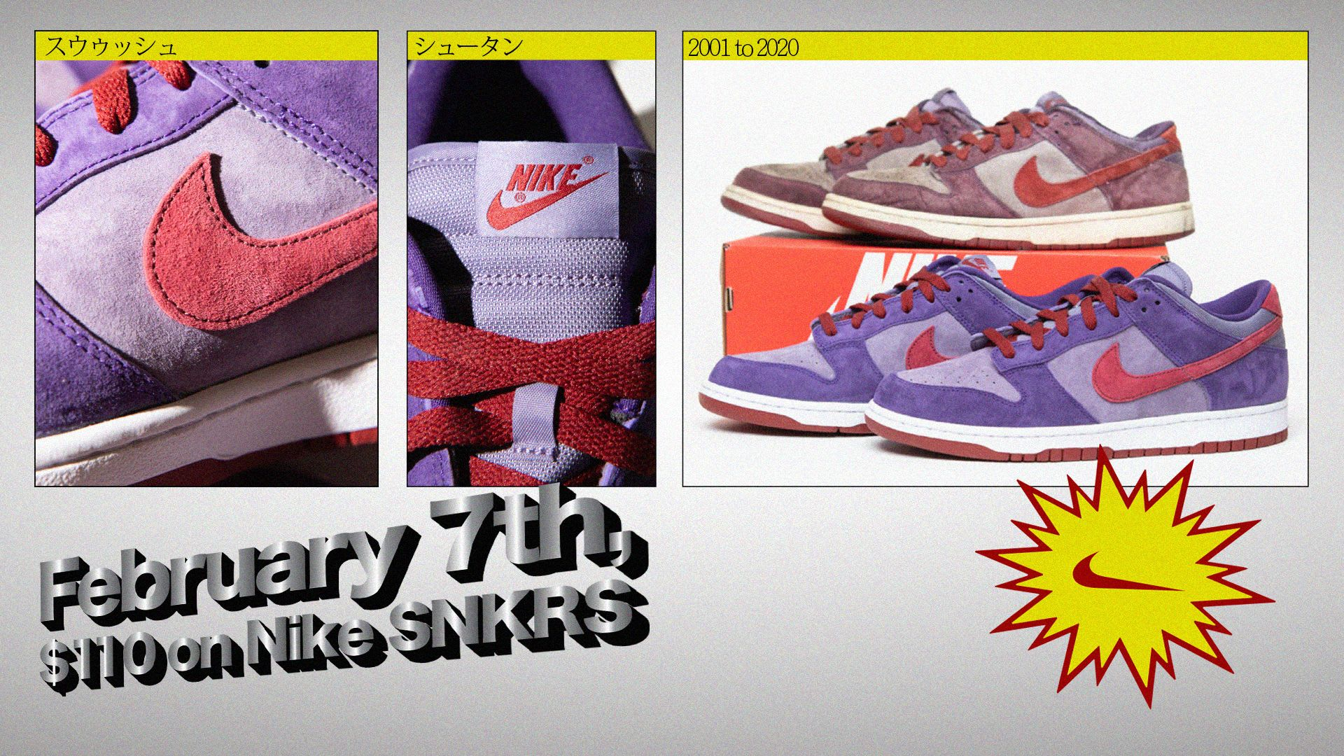 nike-dunk-low-plum-2020-snkrs